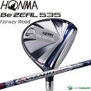 本間ゴルフ Be ZEAL 535 フェアウェイウッド VIZARD for Be ZEALシャフト[HONMA ビジール][ホンマゴルフ]