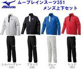 【2013年3月销售!】美津浓高尔夫球mubureinsutsu351(上和下组套)A87IM-351**[MIZUNO 雨衣]fs3gm[【2013年3月発売!】ミズノゴルフ ムーブレインスーツ351(上下セット)A87IM-351**[MIZUNO レインウェア] fs3