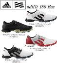 【日本仕様】 アディダス ゴルフシューズ adifit 180 Boa 6749**[adidas アディフィット ボア 180]