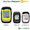 【即納!】パー72 Shot Navi Pocket NEO(GPS ゴルフ ナビ)[ショットナビ