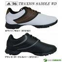 【即納】アディダスゴルフ TRAXION SADDLE WD 【日本仕様】ゴルフシューズ 67****[トラクション サドル]