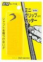 ライト ミニグリップカッターG-716【■Li■】