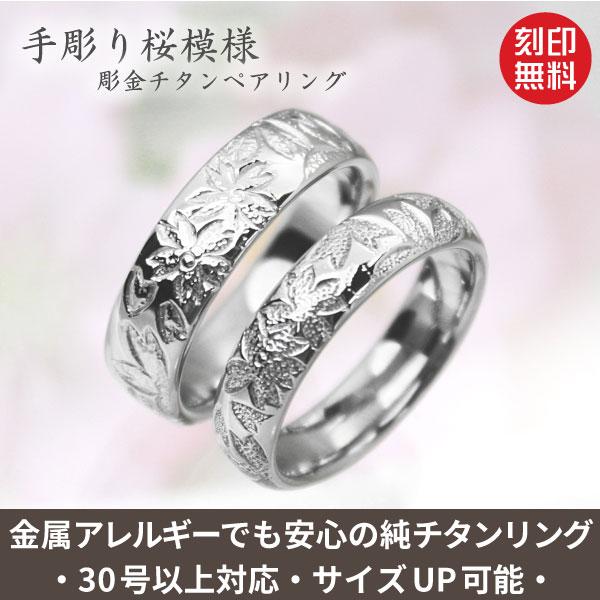 桜の彫金 純チタンマリッジリング(金属アレルギー対応チタン結婚指輪)セミオーダー・ペアリングM046ブライダルリング 結婚記念日の指輪 金属アレルギー 指輪 大きいサイズ指輪 肌が弱い人の指輪 刻印無料 アレルギーフリー チタンリング