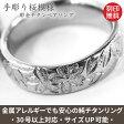 桜の彫金 純チタンマリッジリング(金属アレルギー対応の結婚指輪)セミオーダー・ペアリングM046刻印無料 ブライダル メンズ レディース 肌が弱い 大きいサイズ