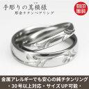 手彫りのチタンリング(金属アレルギー対応の結婚指輪)セミオーダー・ペアリングM047刻印無料 ブライダル 甲丸 メンズ レディース 彫金 肌が弱い 大きいサイズ