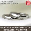 純チタンマリッジリング(金属アレルギー対応の結婚指輪)セミオーダー・ペアリングM038