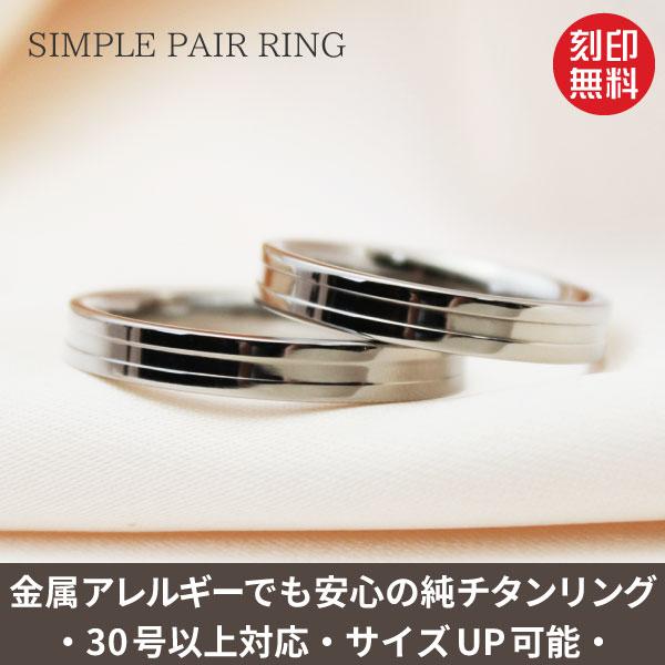 シンプルデザイン 純チタンマリッジリング(金属...の紹介画像2