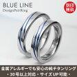 ブルーライン 純チタンマリッジリング(金属アレルギー対応チタン結婚指輪)セミオーダー・ペアリングM017刻印無料 ブライダルリング メンズ レディース シンプル 肌が弱い 大きいサイズ指輪 アレルギーフリー チタンリング チタン指輪