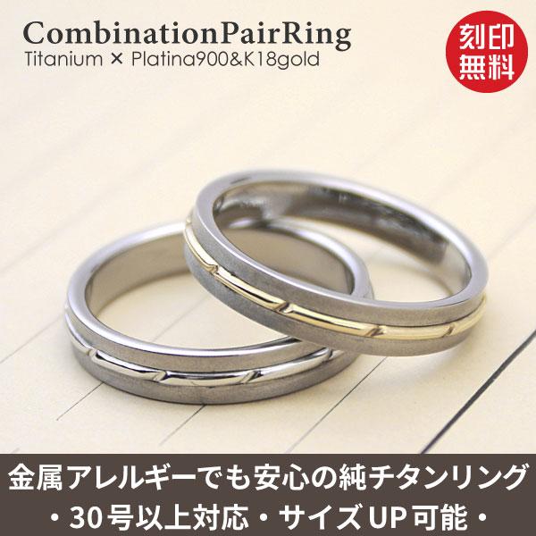 プラチナ&ゴールド 純チタンマリッジリング(金属アレルギー対応チタン結婚指輪)セミオーダー・ペアリングM071刻印無料 ブライダルリング 金属アレルギー ペアリング 肌に優しい 結婚指輪 結婚記念日の指輪 チタンリング チタン指輪 コンビデザイン つや消し仕上 金属アレルギーでも安心して着けられる結婚指輪・マリッジリング チタン指輪 チタンリング 純チタン研磨仕上・ノンコーティング・ノンニッケル