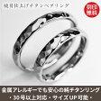 純チタンマリッジリング(金属アレルギー対応の結婚指輪)セミオーダー・ペアリングM008刻印無料 ブライダル メンズ レディース ウェーブ 肌が弱い