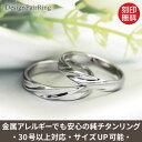 純チタンマリッジリング(金属アレルギー対応の結婚指輪)セミオ...