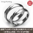 純チタンマリッジリング(金属アレルギー対応の結婚指輪)セミオーダー・ペアリングM031刻印無料 ブライダル メンズ レディース ウェーブ 肌が弱い