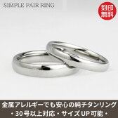 王道デザインの甲丸 純チタンマリッジリング(金属アレルギー対応の結婚指輪)セミオーダー・ペアリングM005刻印無料 ブライダル メンズ レディース シンプル 肌が弱い