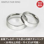 純チタンマリッジリング(金属アレルギー対応チタン結婚指輪)セミオーダー・ペアリングM006 定番の平打リング刻印無料 ブライダルリング 平打リング メンズ レディース シンプル 肌が弱い 大きいサイズ アレルギーフリー チタンリング チタン指輪 02P03Dec16