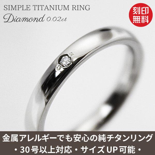 天然ダイヤモンド0.02ct 純チタンリング(金属アレルギー対応チタン指輪)厚みを選べるセミオーダーR053金属アレルギー 指輪 ホワイトデー 指輪 チタンリング 肌が弱い人の指輪 チタンリング チタン指輪 アレルギーフリー リング シンプルリング 記念日の指輪 刻印無料 金属アレルギー対応の指輪 チタンダイヤモンドリングダイヤは洋服に引っかからないフラットな爪留チタン 研磨仕上 ノンコーティング ノンニッケル小さいサイズも対応