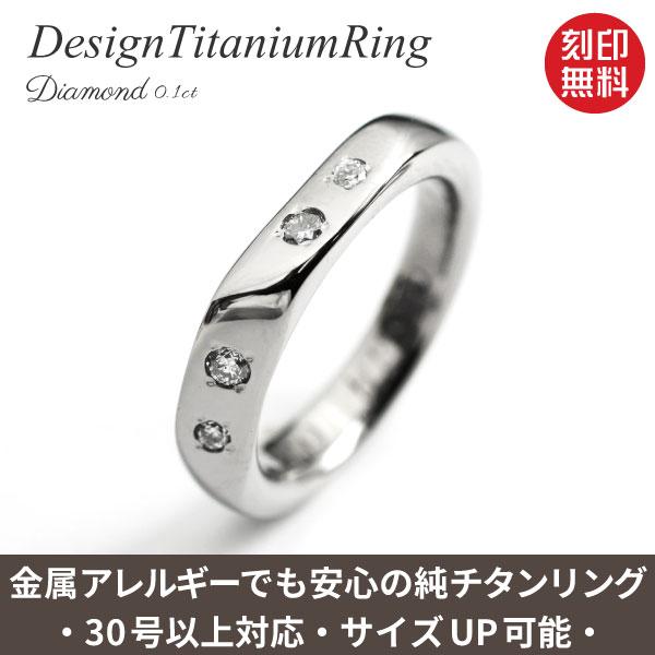 ☆キラキラ感が魅力☆天然ダイヤ合計0.1ctセッティング-セミオーダーチタンリングR086刻印無料 結婚指輪 マリッジリング メンズ レディース 肌が弱い 天然ダイヤモンド 大きいサイズ指輪 ホワイトデー 指輪 チタンリング 結婚指輪 マリッジリング ペアリング チタン 0601カード分割