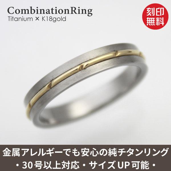 ゴールド シンプルデザイン 純チタンリング(金属アレルギー対応チタン結婚指輪)セミオーダー・チタンリングr093刻印無料 ブライダルリング メンズ レディース シンプル 肌が弱い 大きいサイズ アレルギーフリー チタンリング チタン指輪 ホワイトデー コンビデザイン つや消し仕上 金属アレルギーでも安心して着けられる結婚指輪・マリッジリング チタン指輪 チタンリング 純チタン研磨仕上・ノンコーティング・ノンニッケル