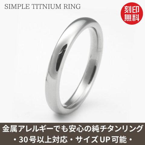 王道デザインの甲丸 純チタン指輪(金属アレルギー対応チタンリング)幅・厚みを選べるセミオーダーリングR002金属アレルギー 指輪 チタンリング チタン指輪 アレルギーフリーリング シンプルリング 大きいサイズ指輪 記念日の指輪
