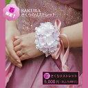 桜のリストレット 桜リストブーケ さくら 桜 造花 桜ウェディング 【送料無料】