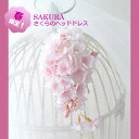 桜のヘッドドレス さくらヘッド 桜 造花 桜ウェディング 【送料無料】