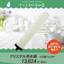 クリスタル浄水器(水道水・井戸水・地下水対応)【交換フィルタ...