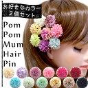 【髪飾り】ポンポンマムのヘアピン&クリップ2way 髪飾り 2個セット(Uピンorパッチンピンに変更可)【小】ピンポンマム