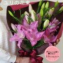 豪華!ピンクユリの花束【送料無料】 プレゼント ギフト 写真  誕生日 還暦祝