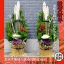 【送料無料】迎春用門松 お飾り お正月 門松 一対 玄関 販売 正月飾り 5尺 大阪市内限定