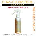 Cwcortexmaxma_200