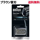 ブラウン 替刃 シリーズ7 70B (F/C70B-3 海外正規品)ブラック プロソニック 網刃 内刃一体型カセット BRAUN