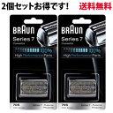 ブラウン 替刃 シリーズ7 70S (F/C70S-3Z F/C70S-3 海外正規品) 2個セットプロソニック 網刃 内刃一体型カセット BRAUN
