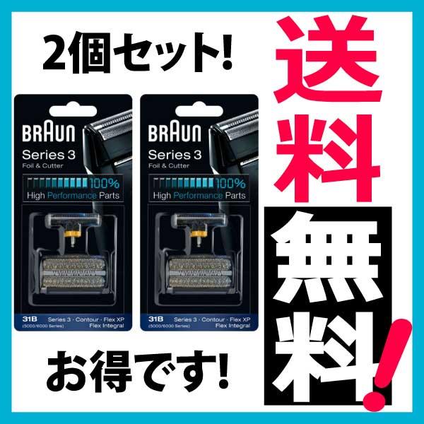 ブラウン 替刃 シリーズ3 31B (F/C31B 海外正規品) 2個セットコンビパック(網刃+内刃セット) BRAUN
