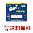 マックスピローソフト 2ペア アメリカ発 柔軟性に富むシリコン性のイヤープラグ 痛くならない ホワイト Macks Pillow Soft
