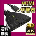 HDMI切替器 セレクター 4K2K対応 3D対応 HDMI...