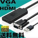 VGA to HDMI 変換アダプタ 1080P 音声対応 PC HDTV モニタ対応 1080P USBケーブル付き