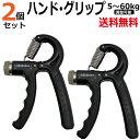 ハンドグリップ 2個セット 握力 トレーニング 器具 ハンドグリッパー リハビリ用品 男女兼用 5kg-60kg調節可能