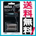 ブラウン 替刃 52B (F/C52B 海外正規品) シリーズ5 網刃・内刃一体型カセット BRAUN 並行輸入品