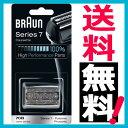 ブラウン 替刃 シリーズ7 70B (F/C70B-3 海外正規品)ブラック プロソニック 網刃 内刃一体型カセット