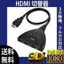 3HDMI to HDMI メス→オス HDMI切替器 セレクター 変換 変換アダプタ 光デジタル ディスプレイ モニタ ケーブル 3ポート 3D対応 レコーダー パソコン PS3 Xbox 3入力 1出力 周辺機器