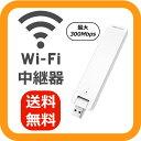 無線LAN中継器 WiFi信号増幅器 WIFIリピーター MAX 300Mbps 2.4GHz 強化拡張 MW301RE