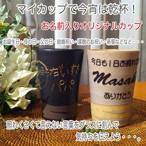 オリジナルマイカップ ビアグラス ビアジョッキ