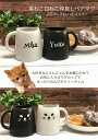 名前入りペアネコマグカップ【名入れ】【ネコ】【ペア】【マグカ...