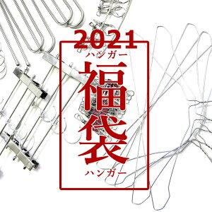 ハンガー福袋 2021年 送料無料 ステンレス ハンガー