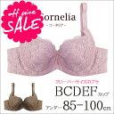【SALE】ブラジャー 大きいサイズ コーネリア ブラ 単品 ( B85 B90 B95 C85 C90 C95 C100 D