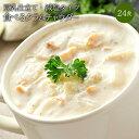 ぷるるん姫 満腹美人 ダイエットクラムチャウダー24食入り!豆乳仕立て 減塩タイプ! ダイエット食品