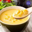 あす楽対応 24種の緑黄色野菜の贅沢とろ〜りコーンスープ30食入り! ダイエット食品/ダイエット/スープ/酵素/diet/ス−プ