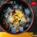 カロリーゼロ!黒みつ寒天10食セット! 700g(70g×10個)ちょうどいい食べきりサイズ