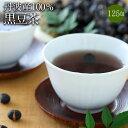 丹波産100%!ぷるるん姫の黒豆茶 どっさり100包+25包 計125包