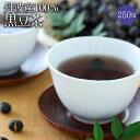あす楽対応 丹波産100%!ぷるるん姫の黒豆茶 どっさり計250包