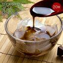 【送料無料】ゼロカロリー ダイエット 葛きり風 黒みつ付き 120g×20袋 ダイエット食品